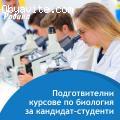 Курсове по биология за ученици от 10., 11. и 12. клас