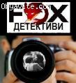 Детективска Агенция Фокс-Частен Детектив